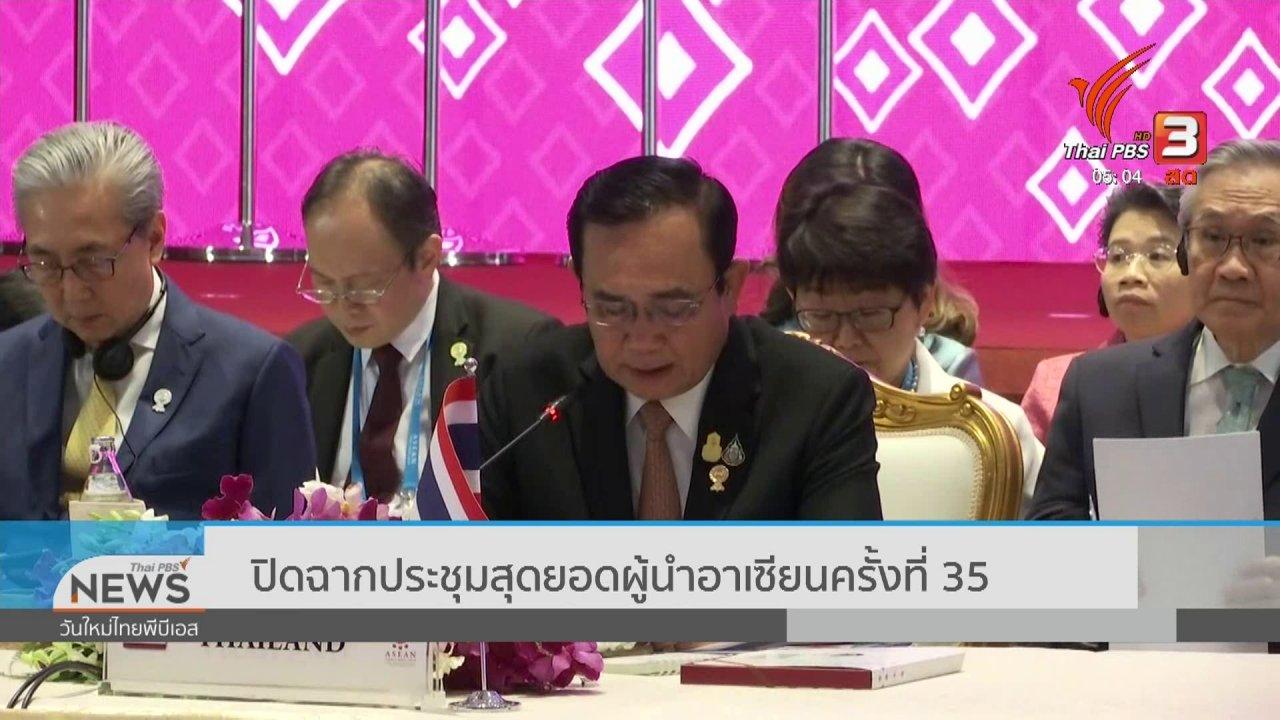 วันใหม่  ไทยพีบีเอส - ปิดฉากประชุมสุดยอดผู้นำอาเซียนครั้งที่ 35