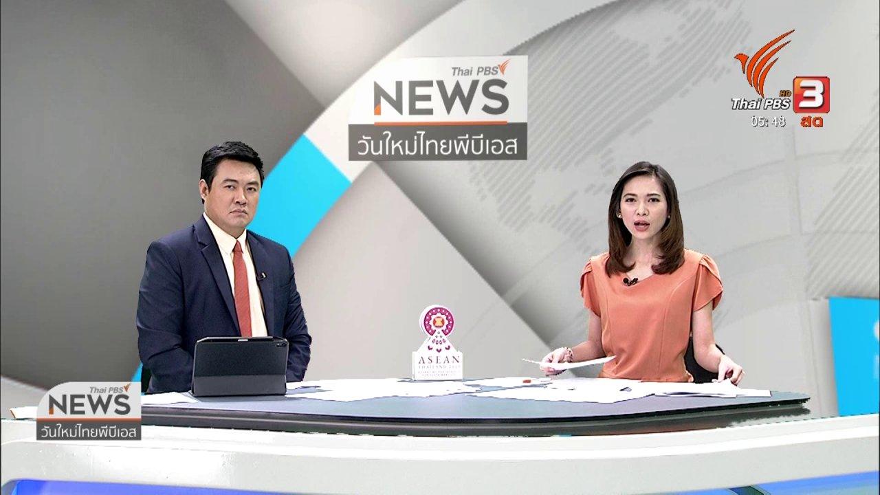 วันใหม่  ไทยพีบีเอส - นักเรียนหญิงถูกจับปรับ ทำกระทงการ์ตูนละเมิดลิขสิทธิ์