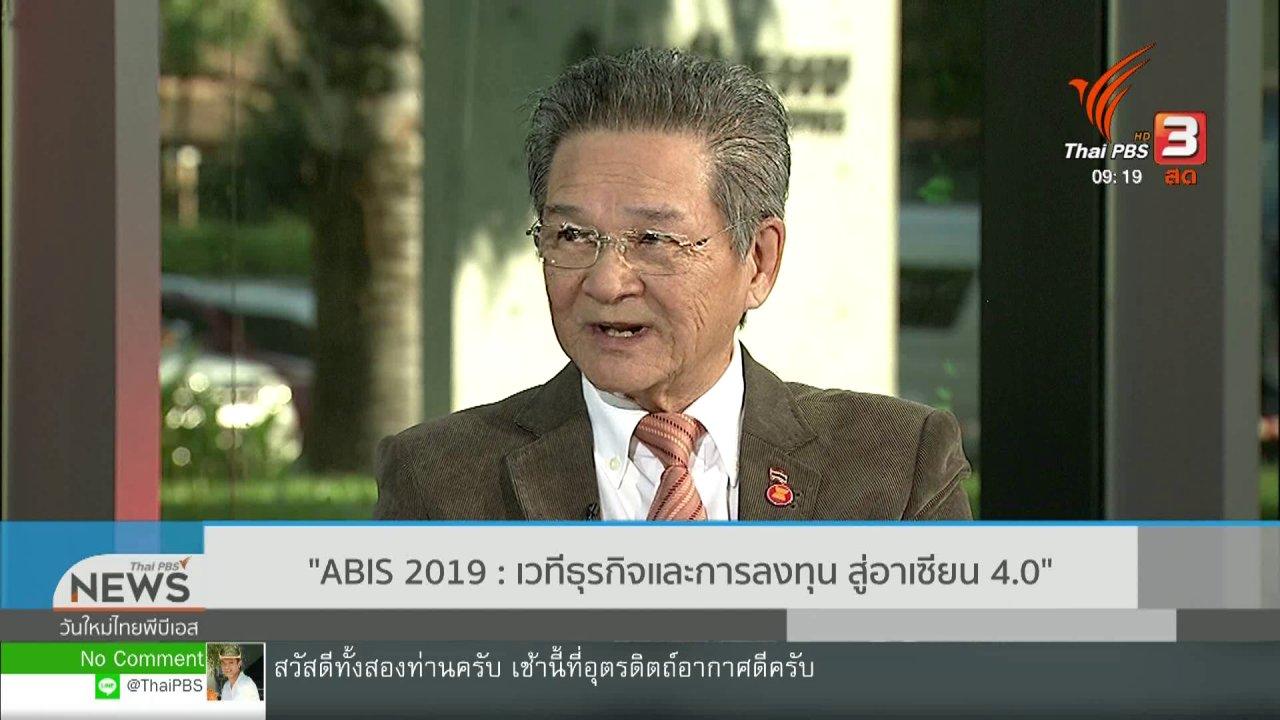 """วันใหม่วาไรตี้ - ประเด็นทางสังคม : """"ABIS 2019"""" เวทีธุรกิจและการลงทุน สู่อาเซียน 4.0"""