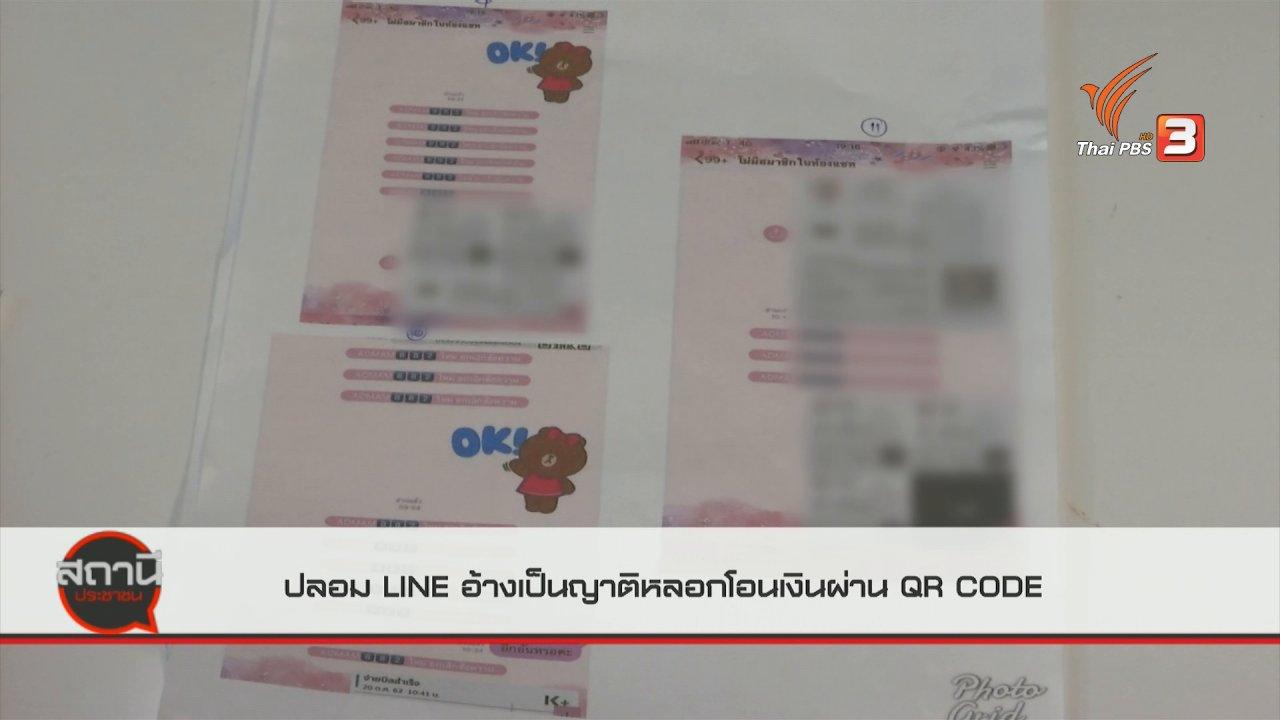 สถานีประชาชน - สถานีร้องเรียน : ปลอมไลน์อ้างเป็นญาติหลอกโอนเงินผ่าน QR Code