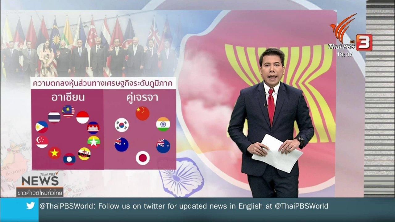 ข่าวค่ำ มิติใหม่ทั่วไทย - วิเคราะห์สถานการณ์ต่างประเทศ :  แรงกดดันภายใน : สาเหตุอินเดียไม่ร่วม RCEP