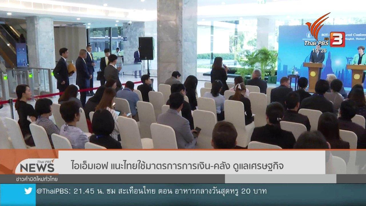 ข่าวค่ำ มิติใหม่ทั่วไทย - ไอเอ็มเอฟแนะไทยใช้มาตรการการเงิน - คลัง ดูแลเศรษฐกิจ