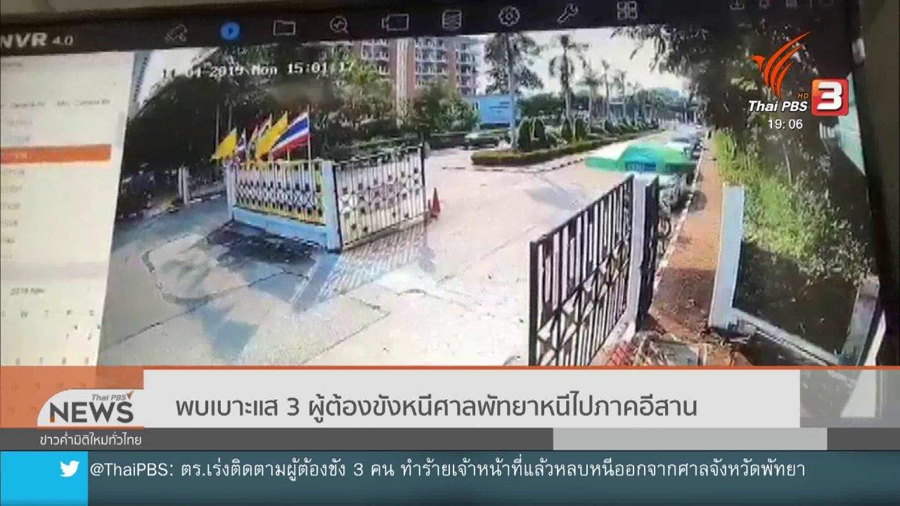 ข่าวค่ำ มิติใหม่ทั่วไทย - พบเบาะแส 3 ผู้ต้องขังหนีศาลพัทยาหนีไปภาคอีสาน