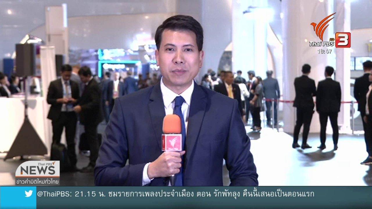 """ข่าวค่ำ มิติใหม่ทั่วไทย - """"หัวเว่ย"""" เดินหน้าวางโครงข่าย 5 จี ในอาเซียน"""