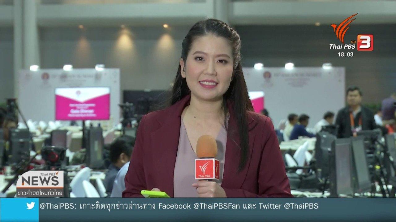 """ข่าวค่ำ มิติใหม่ทั่วไทย - อาเซียนยกระดับสัมพันธ์จีน เชื่อมโยง """"MPAC - BRI"""""""