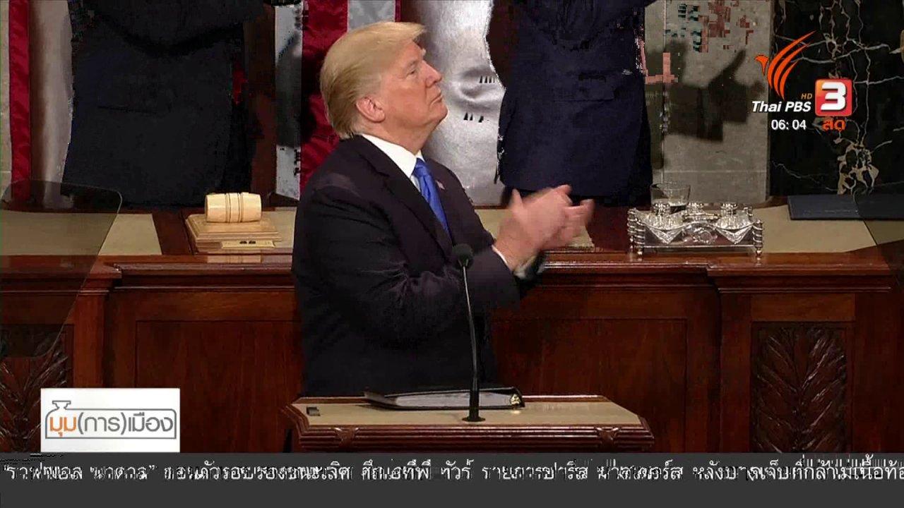 วันใหม่  ไทยพีบีเอส - มุม(การ)เมือง : ผลได้ - เสีย เมื่อไทยหนุนจีนเหนือสหรัฐฯ