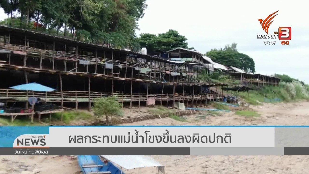 วันใหม่  ไทยพีบีเอส - ส่องความเสี่ยง : ผลกระทบแม่น้ำโขงขึ้นลงผิดปกติ