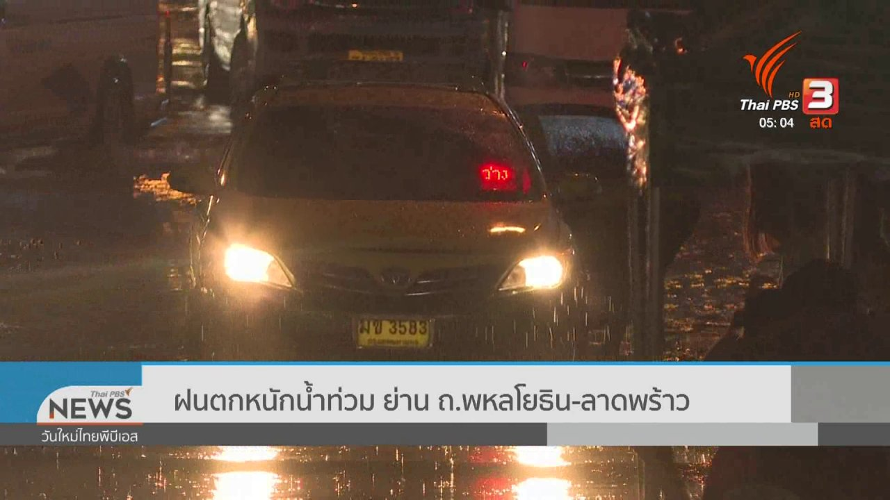 วันใหม่  ไทยพีบีเอส - ฝนตกหนักน้ำท่วม ย่าน ถ.พหลโยธิน - ลาดพร้าว