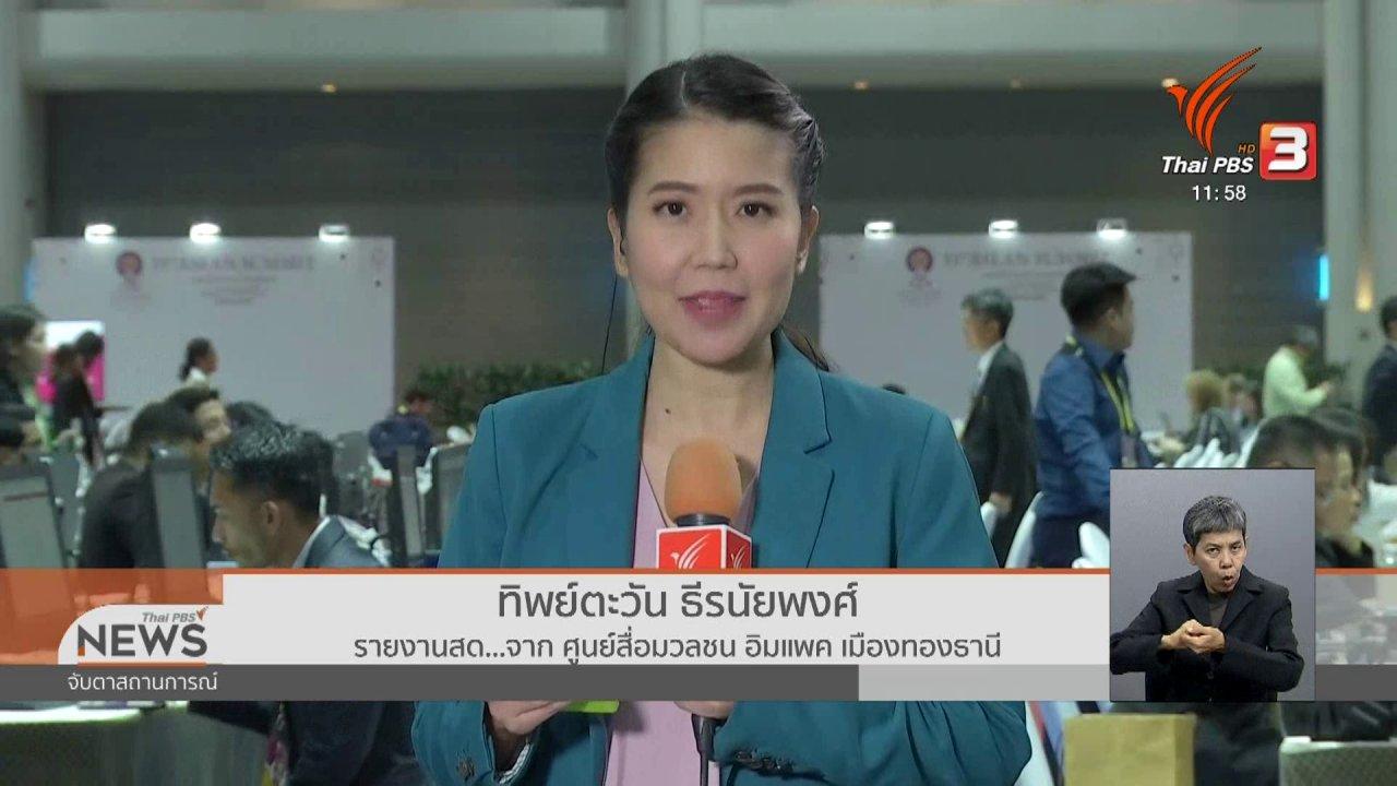จับตาสถานการณ์ - อาเซียนจับมือจีน - เกาหลีใต้ - ญี่ปุ่น สู้เศรษฐกิจโลก