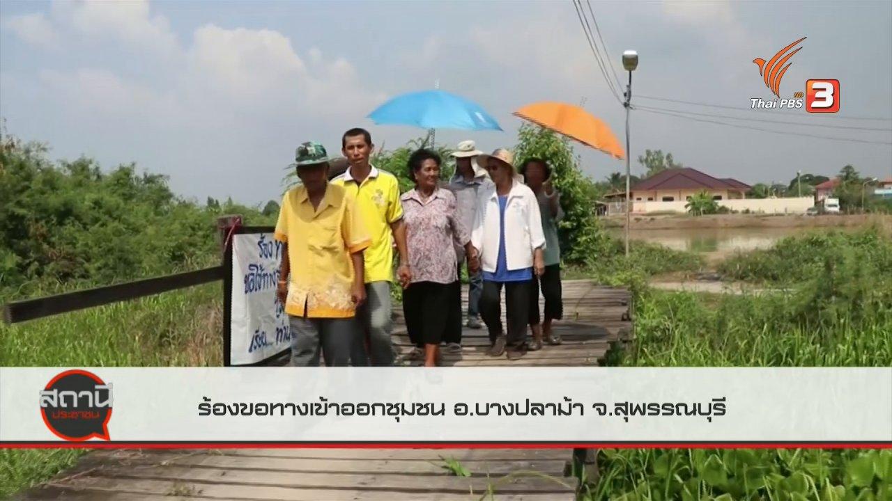 สถานีประชาชน - สถานีร้องเรียน : ร้องขอทางเข้า - ออกชุมชน  อ.บางปลาม้า จ.สุพรรณบุรี