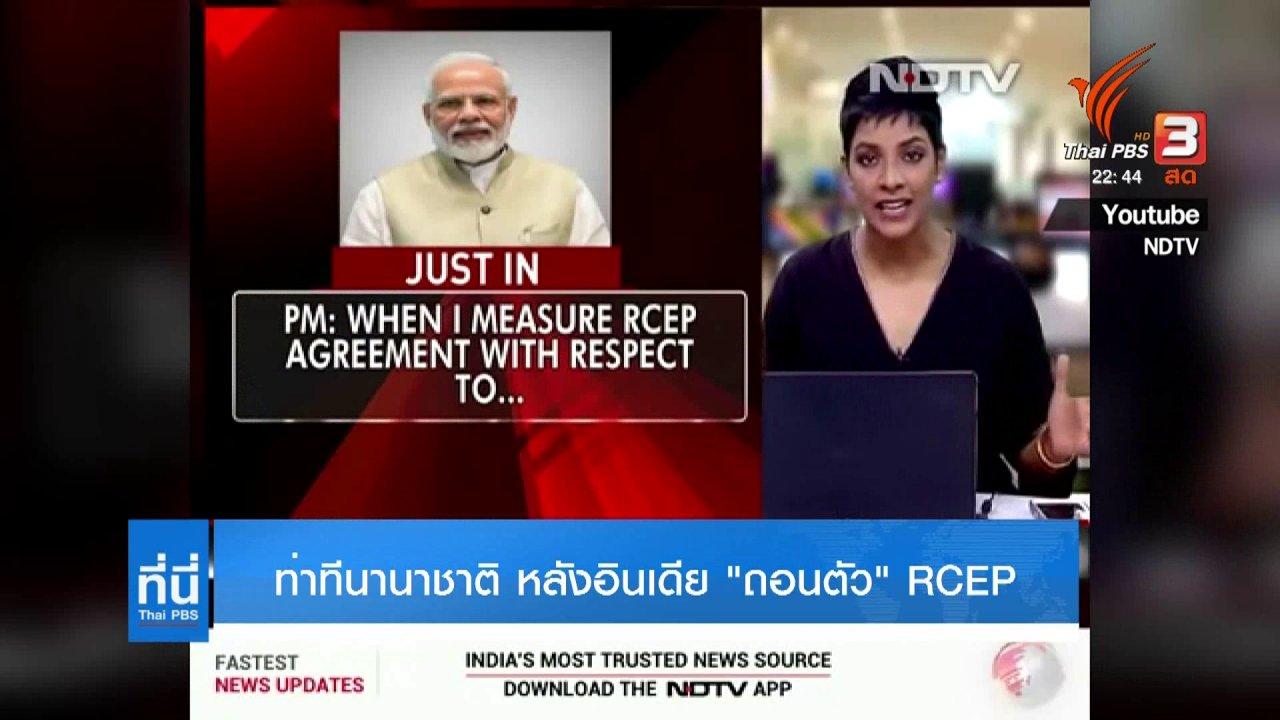 ที่นี่ Thai PBS - ท่าทีหลังอินเดียถอนตัวจาก RCEP