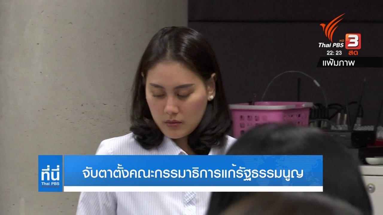 ที่นี่ Thai PBS - ฝ่ายค้านห่วงแก้ รธน. ไม่ง่าย หาก ส.ว.ไม่เห็นด้วย