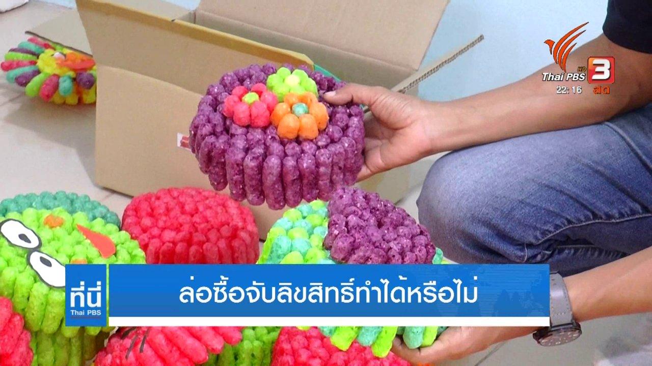 ที่นี่ Thai PBS - ล่อซื้อจับลิขสิทธิ์ทำได้หรือไม่