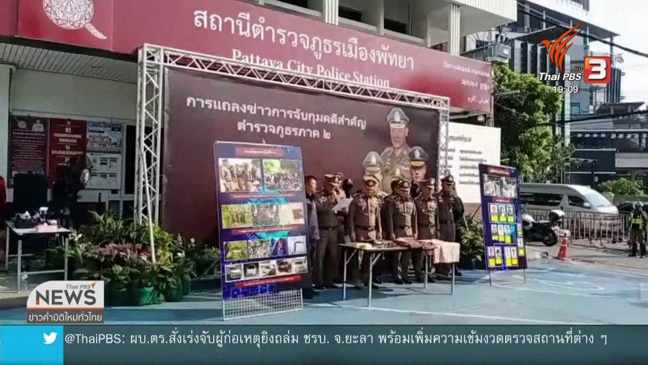 ข่าวค่ำ มิติใหม่ทั่วไทย - แจ้งข้อหาซ่องโจรผู้ช่วยเหลือผู้ต้องขังหนีจากศาลพัทยา