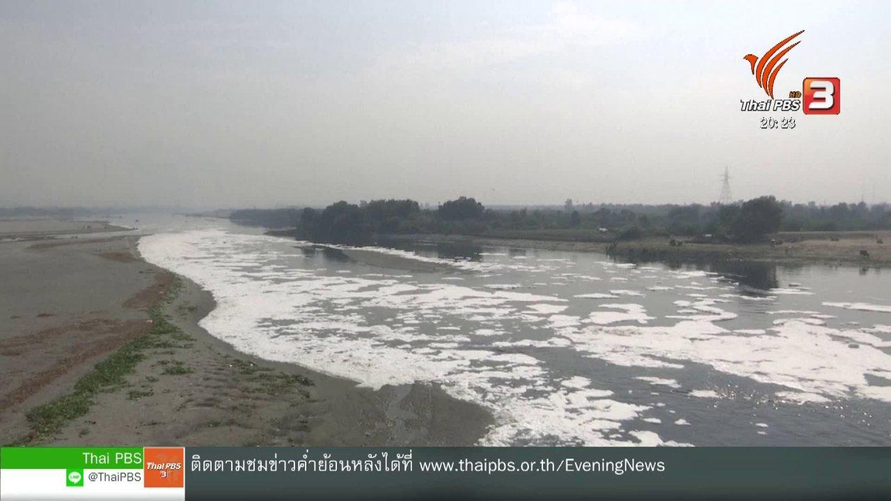 ข่าวค่ำ มิติใหม่ทั่วไทย - วิเคราะห์สถานการณ์ต่างประเทศ : อินเดียครองอันดับประเทศหมอกควันพิษโลก