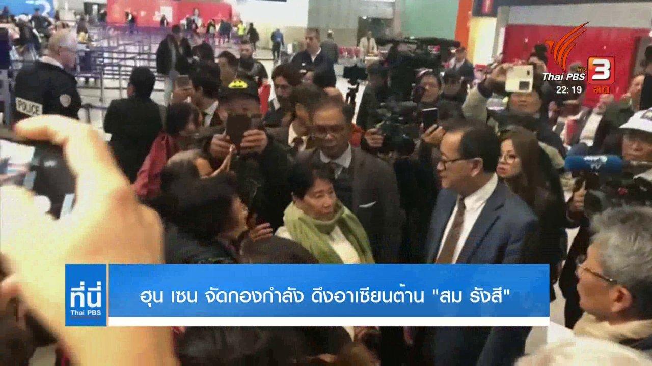 """ที่นี่ Thai PBS - """"ฮุน เซ็น"""" เตรียมกองกำลังต้าน """"สม รังสี"""""""