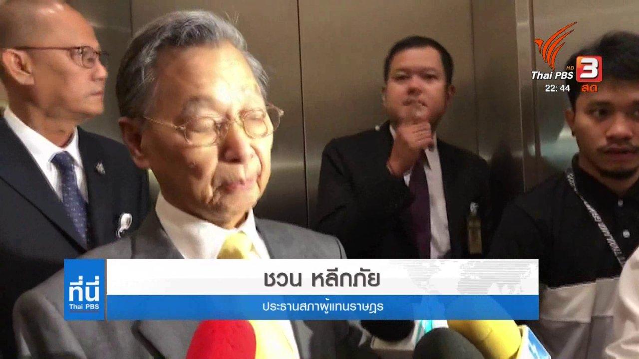 ที่นี่ Thai PBS - ศึกชิงประธานกรรมาธิการแก้รัฐธรรมนูญ