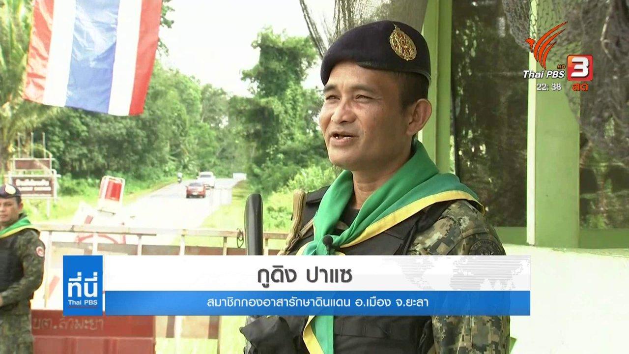 ที่นี่ Thai PBS - แนวปะทะชายแดนใต้เอาชนะที่หมู่บ้าน