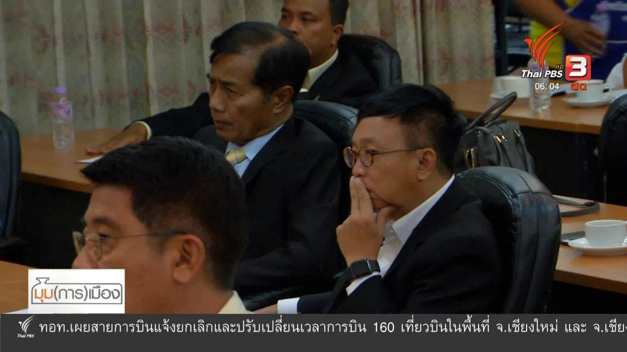 """วันใหม่  ไทยพีบีเอส - มุม(การ)เมือง : พปชร.ส่ง """"สุชาติ"""" ชิงประธาน กมธ.แก้รัฐธรรมนูญ"""