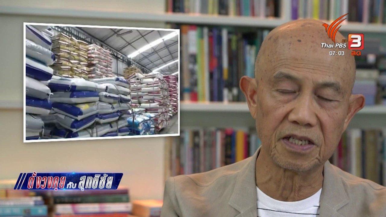 วันใหม่  ไทยพีบีเอส - ตั้งวงคุยกับสุทธิชัย : ทำไมสหรัฐฯ ตัดสิทธิ GSP สินค้าไทย