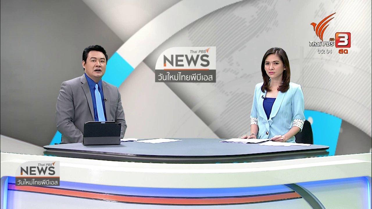 วันใหม่  ไทยพีบีเอส - กัมพูชาเสริมกำลังทหารแนวชายแดน หลังมีกระแสข่าว สม รังสี เดินทาง