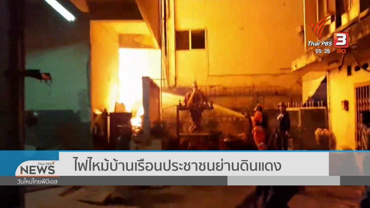 วันใหม่  ไทยพีบีเอส - ไฟไหม้บ้านเรือนประชาชนย่านดินแดง