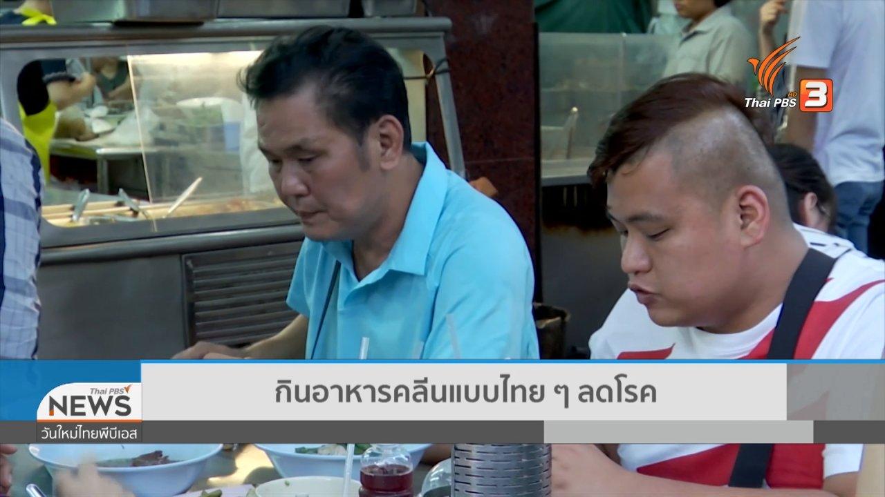วันใหม่วาไรตี้ - จับตาข่าวเด่น : กินอาหารคลีนแบบไทย ๆ ลดโรค
