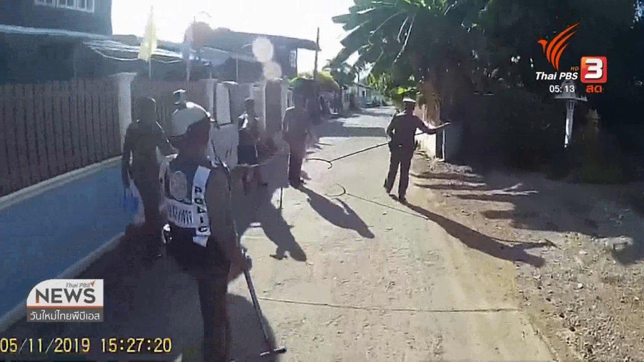 วันใหม่  ไทยพีบีเอส - ชายคลุ้มคลั่งขู่ทำร้ายเพื่อนบ้าน จ.เพชรบูรณ์