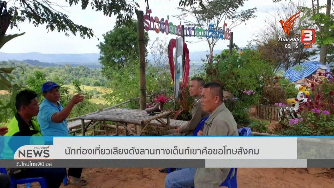 วันใหม่  ไทยพีบีเอส - นักท่องเที่ยวเสียงดังลานกางเต็นท์เขาค้อขอโทษสังคม