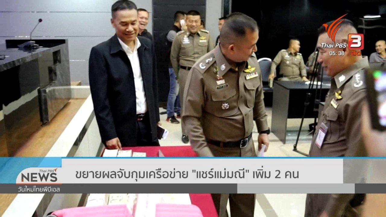 วันใหม่  ไทยพีบีเอส - ขยายผลจับกุมเครือข่ายแชร์แม่มณี เพิ่ม 2 คน