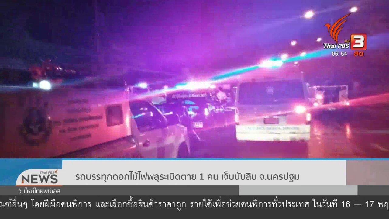 วันใหม่  ไทยพีบีเอส - รถบรรทุกดอกไม้ไฟพลุระเบิดตาย 1 คน เจ็บนับสิบ จ.นครปฐม