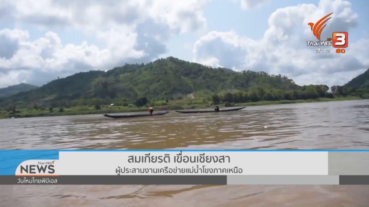 วันใหม่  ไทยพีบีเอส - C-site Report : ภัยแล้งมาไวกว่าที่คิด