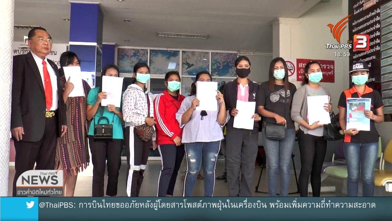ข่าวค่ำ มิติใหม่ทั่วไทย - ผู้เสียหายทยอยแจ้งความอ้างตัวแทนบริษัทลิขสิทธิ์
