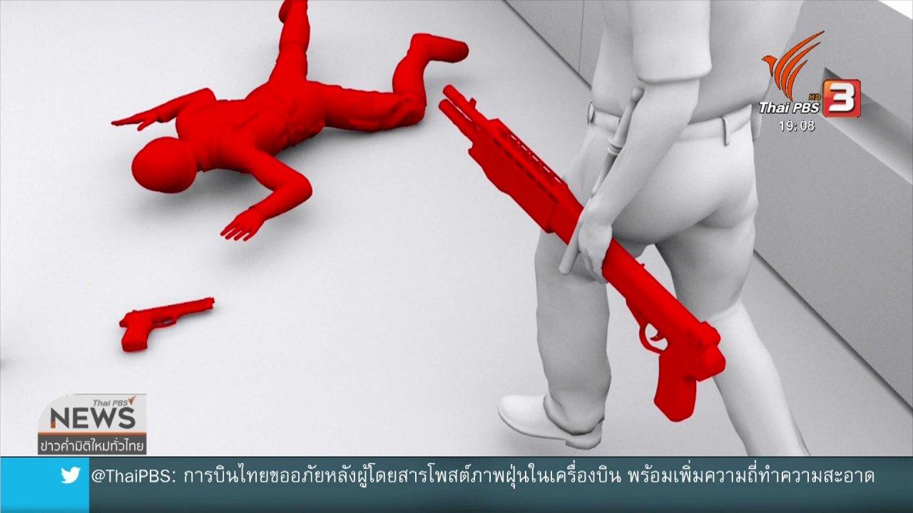 ข่าวค่ำ มิติใหม่ทั่วไทย - ถล่ม ชรบ. 15 ศพ วางแผนอย่างดี