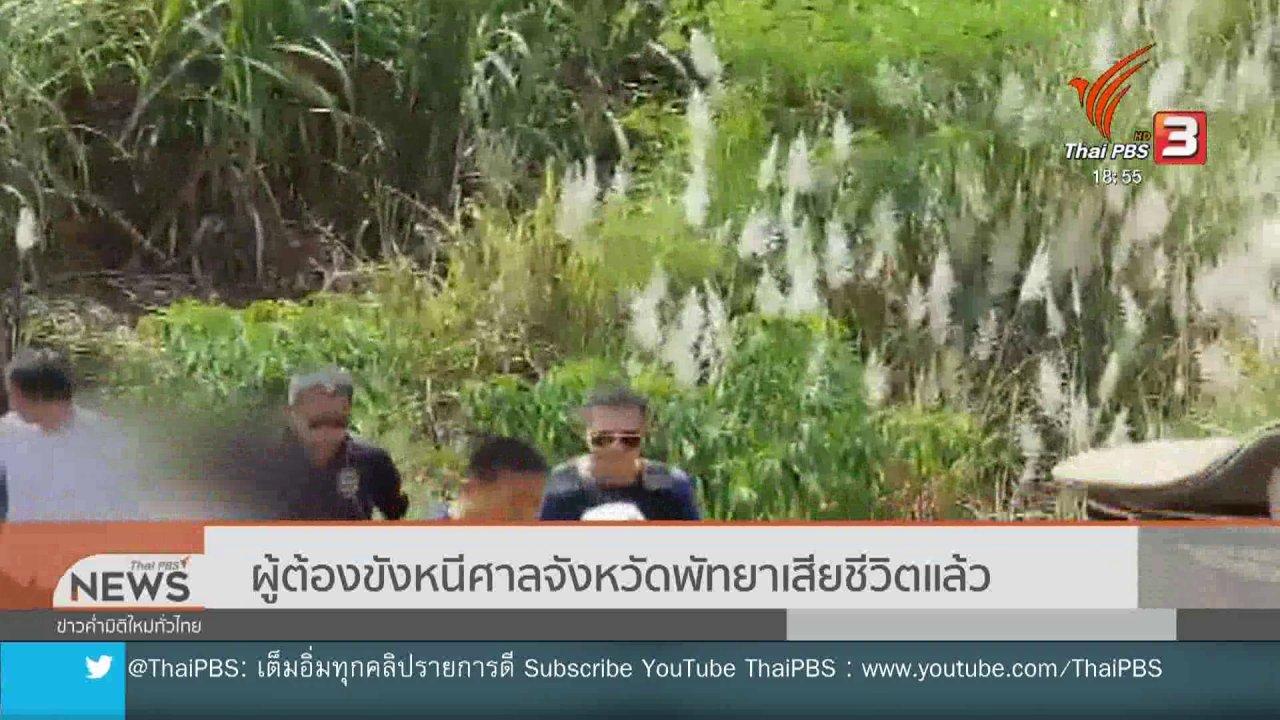 ข่าวค่ำ มิติใหม่ทั่วไทย - ผู้ต้องขังหนีศาลจังหวัดพัทยาเสียชีวิตแล้ว