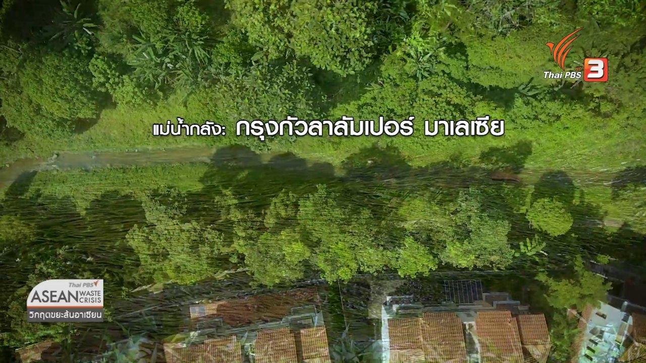 ข่าวค่ำ มิติใหม่ทั่วไทย - ASEAN Waste Crisis วิกฤตขยะล้นอาเซียน : มิตรภาพผองเพื่อนแห่งแม่น้ำกลัง