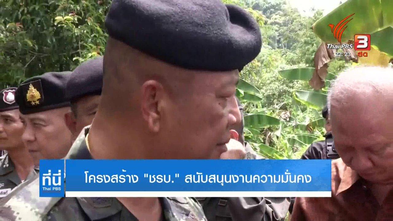 ที่นี่ Thai PBS - เปิดโครงสร้าง ชรบ. ปฏิบัติงานสนับสนุนความมั่นคง