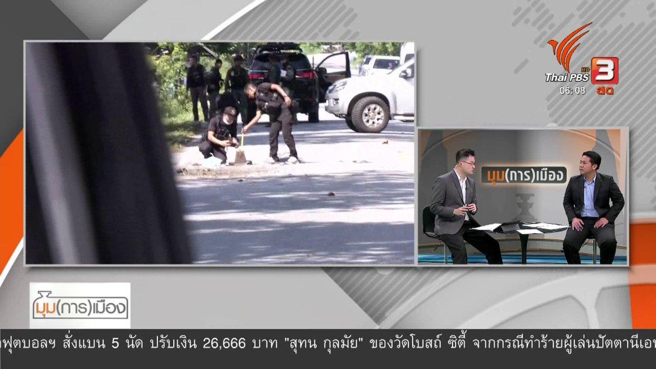 """วันใหม่  ไทยพีบีเอส - มุม(การ)เมือง : เหตุกราดยิง """"ชรบ."""" ส่งสัญญาณถึงฝ่ายความมั่นคง"""