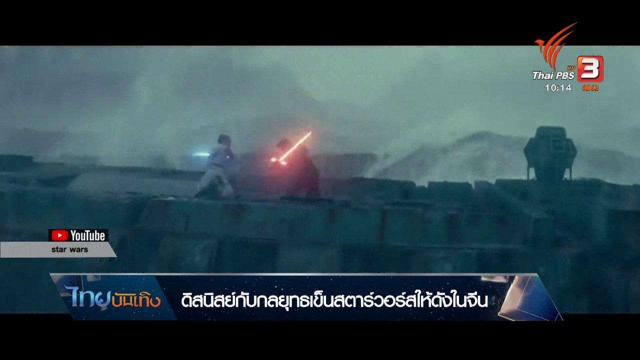 ไทยบันเทิง - มองมุมหนัง : ดิสนีย์กับกลยุทธเข็นสตาร์วอร์สให้ดังในจีน