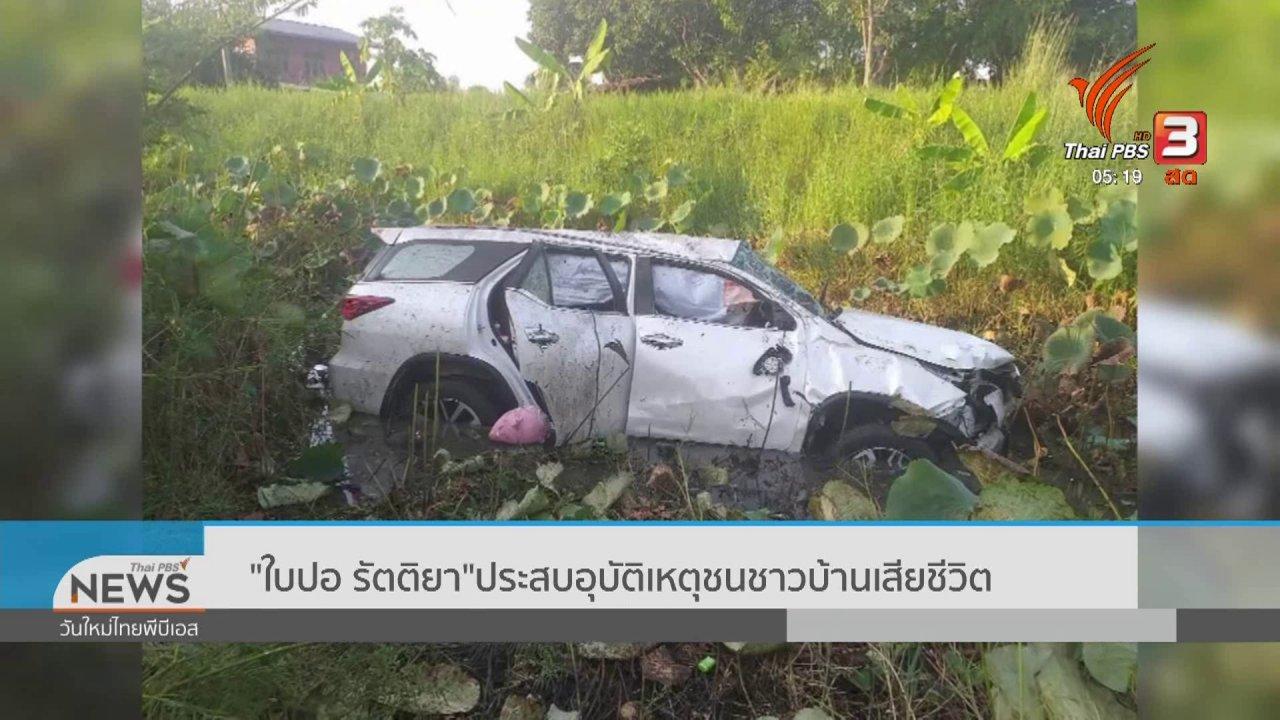 """วันใหม่  ไทยพีบีเอส - """"ใบปอ รัตติยา"""" ประสบอุบัติเหตุชนชาวบ้านเสียชีวิต"""