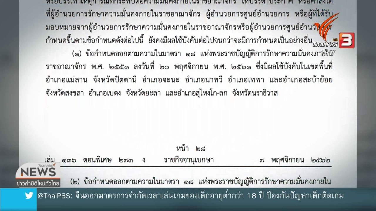 ข่าวค่ำ มิติใหม่ทั่วไทย - นายกฯ เล็งประกาศเคอร์ฟิวชายแดนใต้