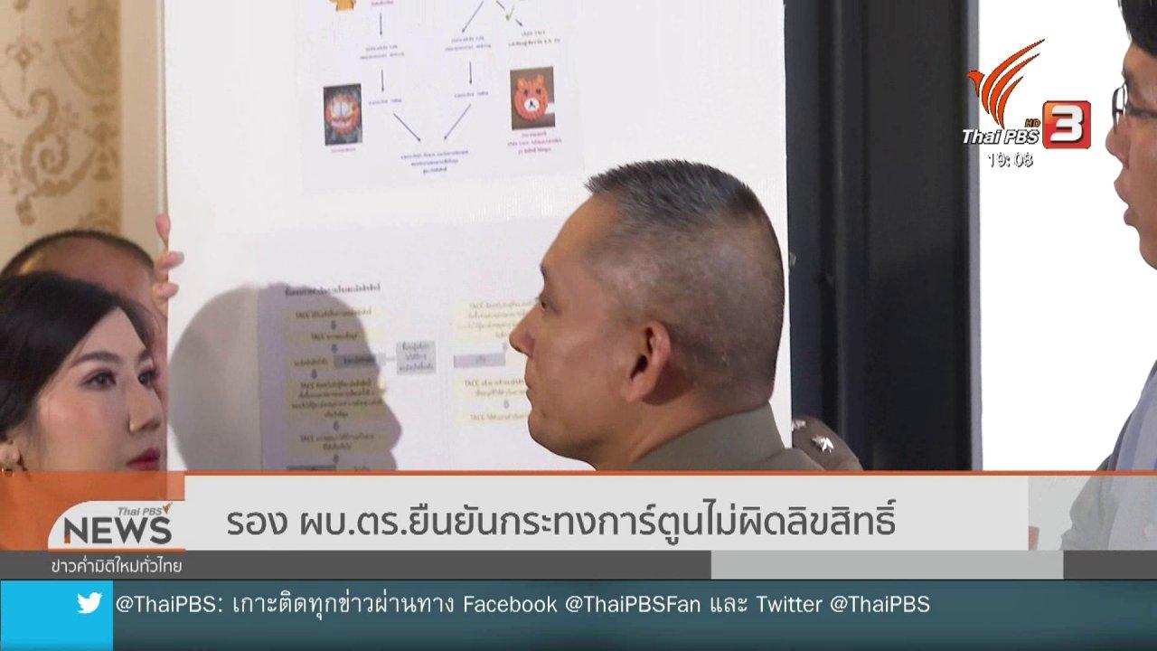 ข่าวค่ำ มิติใหม่ทั่วไทย - รอง ผบ.ตร.ยืนยันกระทงการ์ตูนไม่ผิดลิขสิทธิ์