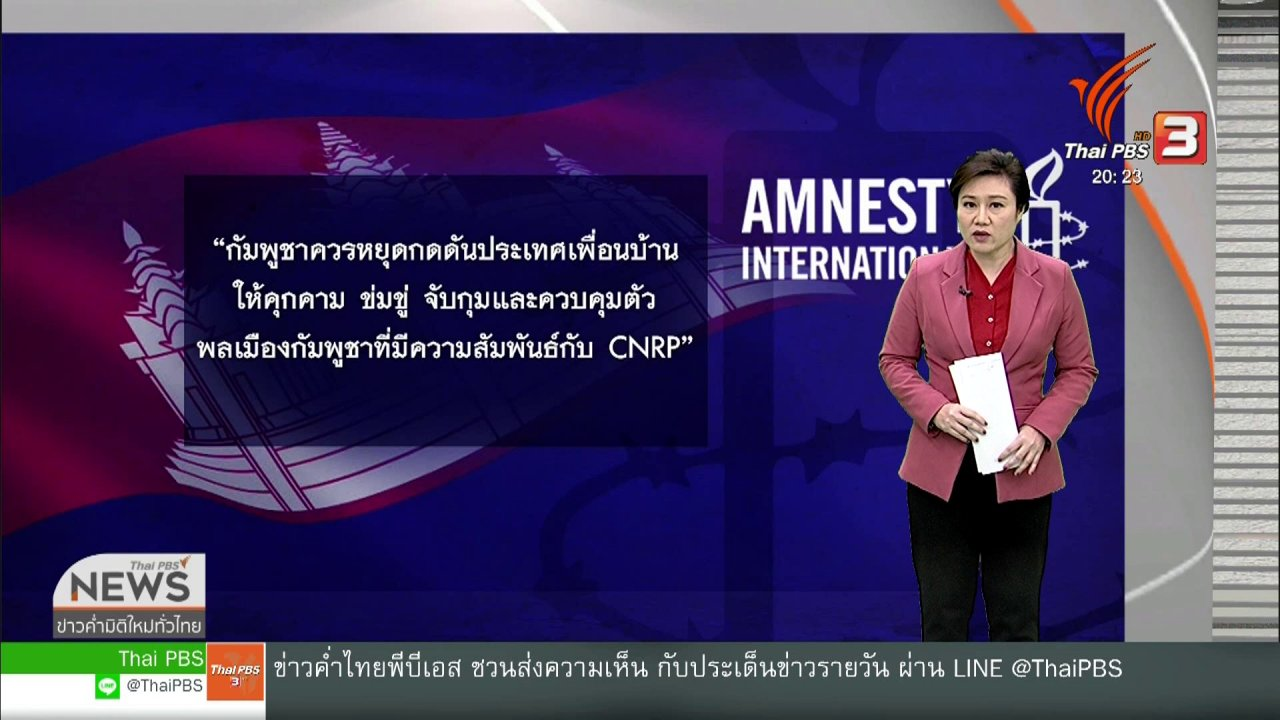 """ข่าวค่ำ มิติใหม่ทั่วไทย - วิเคราะห์สถานการณ์ต่างประเทศ : """"ฮุน เซน"""" ดึงอาเซียนร่วมต้านผู้นำฝ่ายค้านกัมพูชา"""