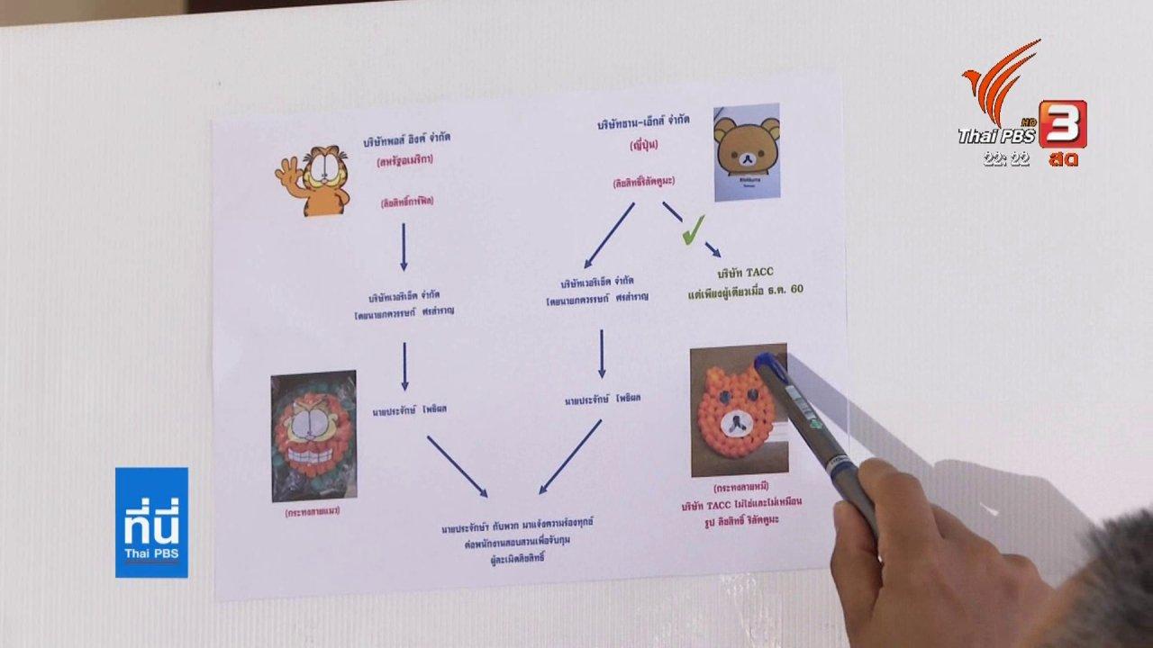 ที่นี่ Thai PBS - เจ้าของลิขสิทธิ์ยืนยันกระทงการ์ตูนไม่ละเมิด