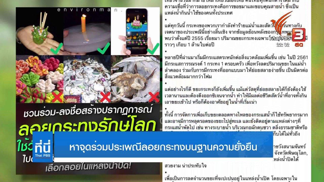 ที่นี่ Thai PBS - ลอยกระทงอย่างไรไม่ทำร้ายแม่น้ำ
