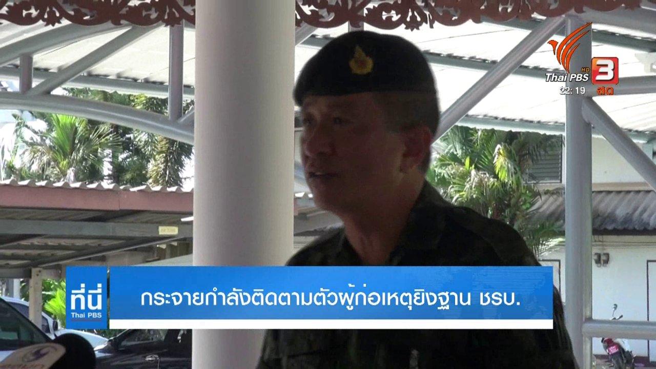ที่นี่ Thai PBS - ค้น 30 จุด ติดตามผู้ก่อเหตุยิงฐาน ชรบ