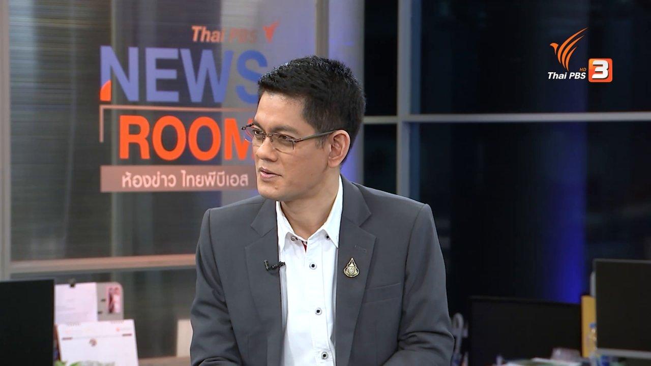 ห้องข่าว ไทยพีบีเอส NEWSROOM - เปิดเกมแก้ รธน. จับตาศึกชิงประธานกรรมาธิการฯ