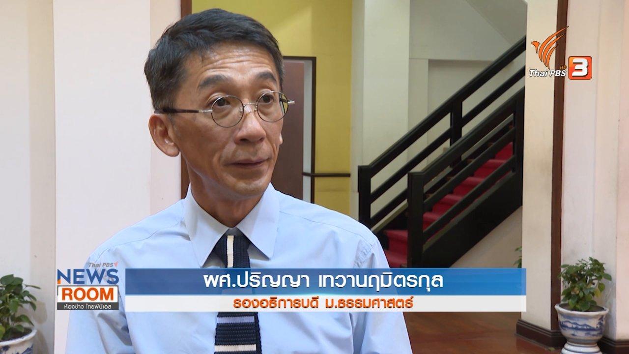 ห้องข่าว ไทยพีบีเอส NEWSROOM - ปรับวิธีคิด ลอยกระทง คงความหมาย ไม่ทำลายสิ่งแวดล้อม