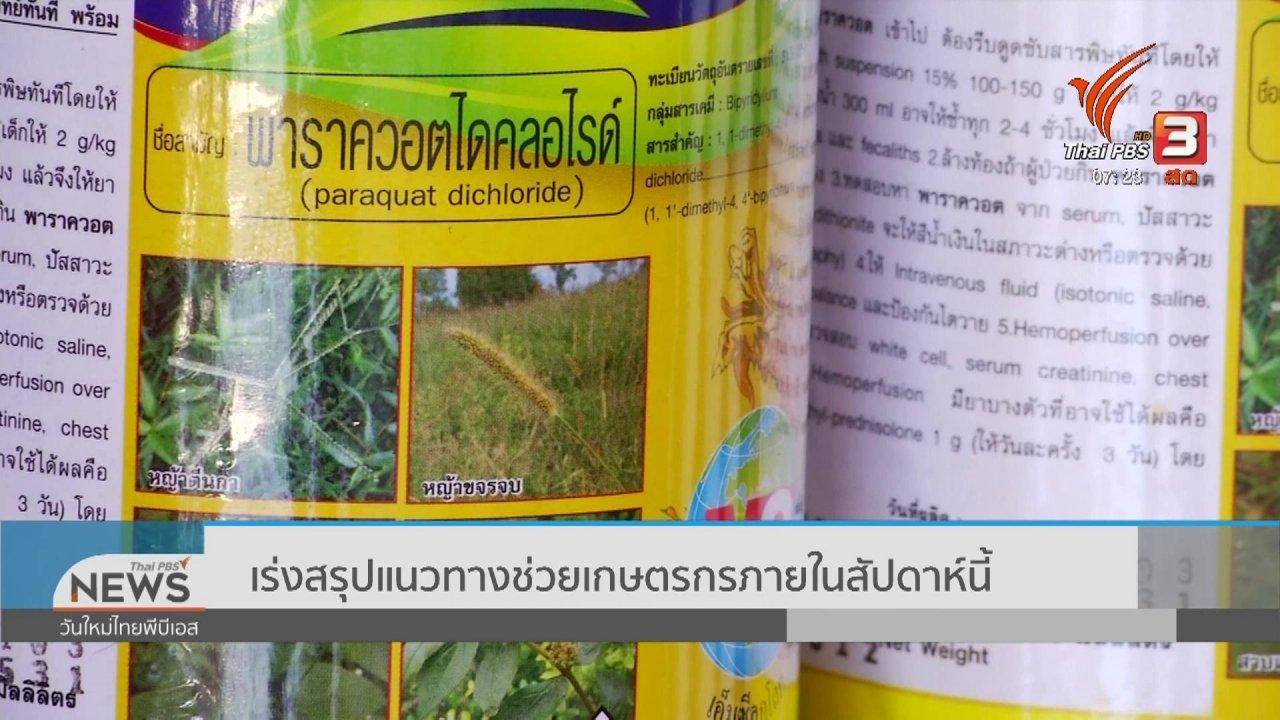 วันใหม่  ไทยพีบีเอส - ชั่วโมงทำกิน : สมาคมผู้ส่งออกข้าวไทยหนุนแบน 3 สารเคมี