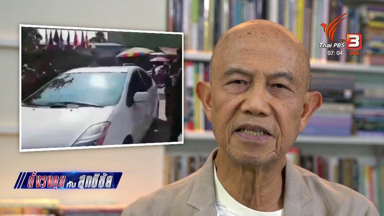 วันใหม่  ไทยพีบีเอส - ตั้งวงคุยกับสุทธิชัย : จับตาการเมืองกัมพูชาเดือด